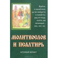 Молитвослов и Псалтирь Крупный шрифт