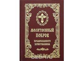 Молитвенный покров православного христианина